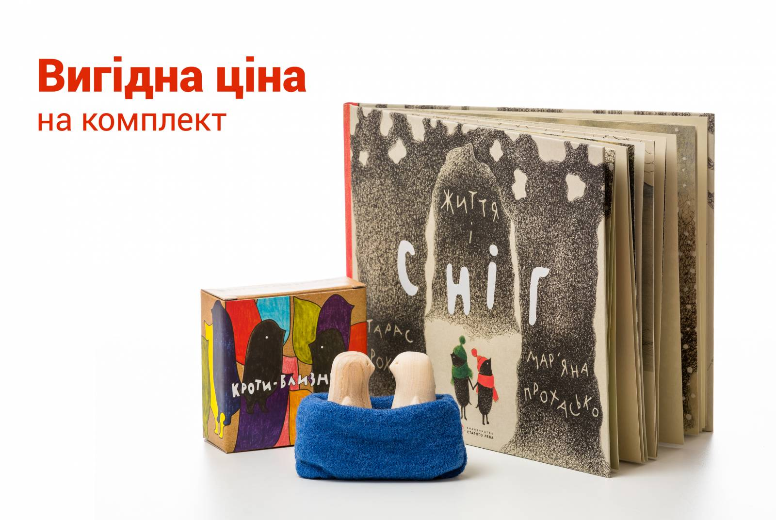 Set Mole-twins and book Life and snow